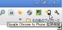 Chromeブラウザの情報をスマフォに送るにはChrome to Phoneを使う、んだろ?01