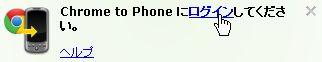 Chromeブラウザの情報をスマフォに送るにはChrome to Phoneを使う、んだろ?02