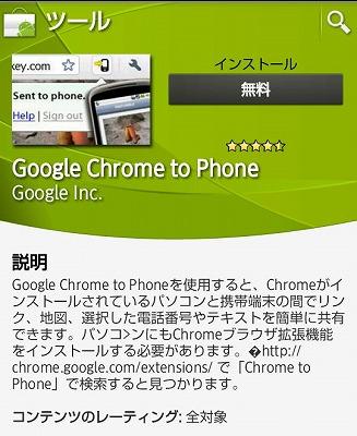 Chromeブラウザの情報をスマフォに送るにはChrome to Phoneを使う、んだろ?04