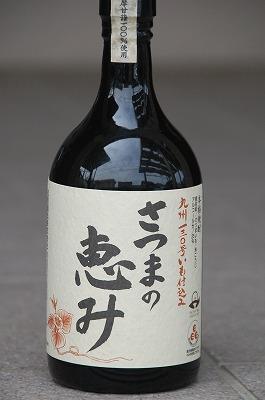 焼酎:さつまの恵み 米こうじ