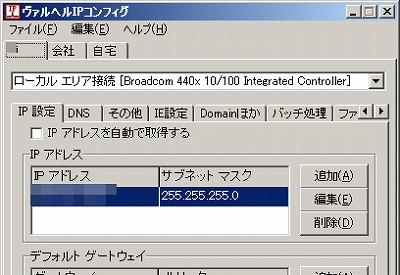 windows7でのIPアドレスの切替はnetshコマンドの代わり代わりにヴァルヘルIPコンフィグで01