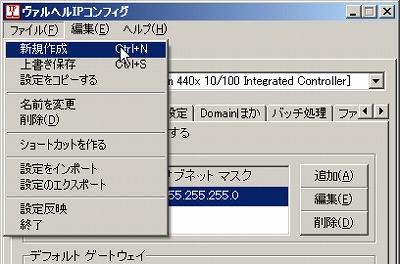 windows7でのIPアドレスの切替はnetshコマンドの代わり代わりにヴァルヘルIPコンフィグで02