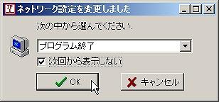 windows7でのIPアドレスの切替はnetshコマンドの代わり代わりにヴァルヘルIPコンフィグで03