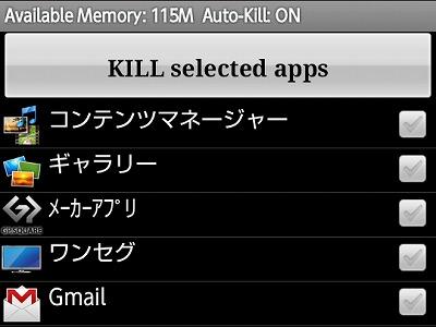 SH-12Cのメインメモリの確保にはAdvanced Task Killerを使う03