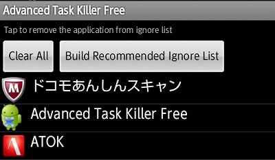 SH-12Cのメインメモリの確保にはAdvanced Task Killerを使う04