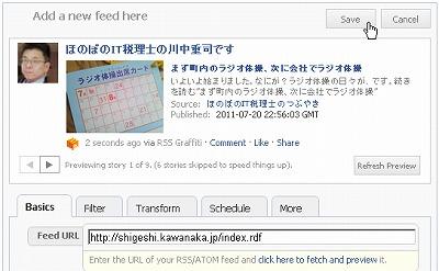 ブログなどの更新をfacebookに連動してくれるRSS Graffitiの設定の確認03