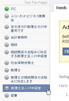 では『RSS Graffiti』のfacebookページへの登録方法を02