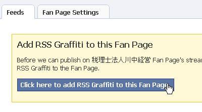 では『RSS Graffiti』のfacebookページへの登録方法を03