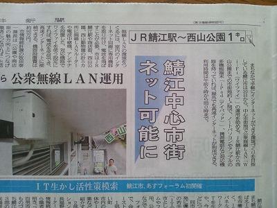 鯖江市内に公衆無線LANのスポットが誕生