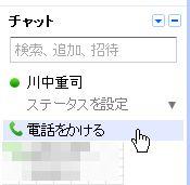 Gmailの電話機能が日本対応になった。01