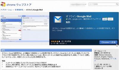 『オフラインGoogle Mail』は昔からのオフライン機能とどこが異なるのか?01