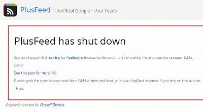 Google+のRSSフィードを取得してくれる『Google Plus Feed』が停止に