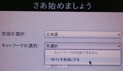 後編:ノートパソコンでGoogle Chrome OSを試す01