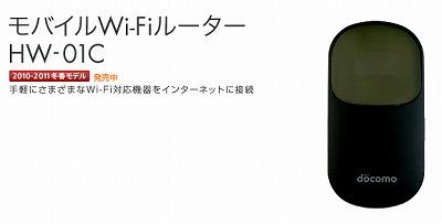 モバイルWi-Fiルーターのスピードテストをしてみる01