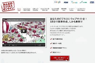 『みんなのビジネスオンライン』(Jimdo)を触ってみて01