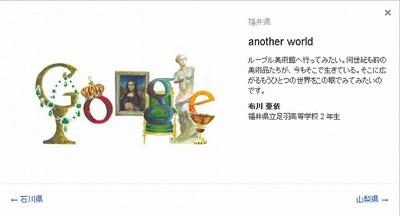 Doodle 4 Google福井県の奨励賞のテーマはルーブル美術館