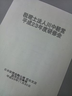 日本政策金融公庫の方に研修をしていただきました