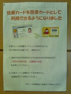 住民基本台帳カードが図書カードとして利用できる図書館も有る