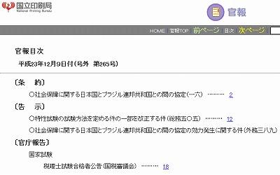 インターネット版「官報」には税理士試験合格者が掲載されている