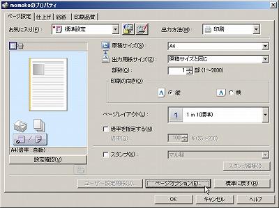 こんなところに有った、PDFに連番をふるソフト(^^)v02