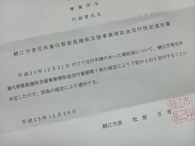 鯖江市初の助成金の交付決定書が届く