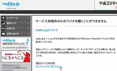 スマフォで福井放送(AM)が聴けるようになった、自転車トレーナーの際にでも聴こうか。01