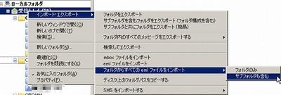 WindowsLiveメールからThunderbirdへの引越はアドオンを使ってスムーズに。01