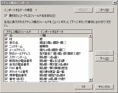 WindowsLiveメールからThunderbirdへの引越はアドオンを使ってスムーズに。02