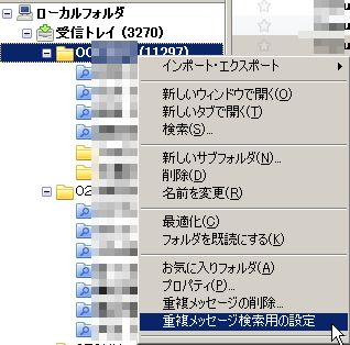 『Remove Duplicate Messages』は重複メールを抽出・削除できるサンダーバードのアドオン01