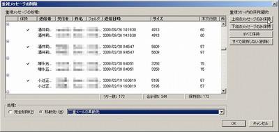 『Remove Duplicate Messages』は重複メールを抽出・削除できるサンダーバードのアドオン02