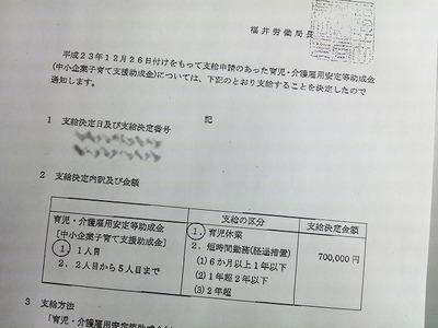 70万円の助成金の支給決定通知書が届く