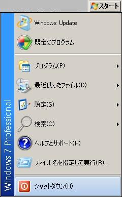 Windows7のUIがなじめないのでWindowsXp風に変更してしまいました。