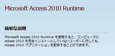 Microsoft Access RuntimeでAccessが入っていないPCでもAccessファイルは使えるが一工夫必要場合も有る・前編01