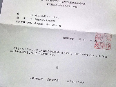 今回は5万円の助成金でした