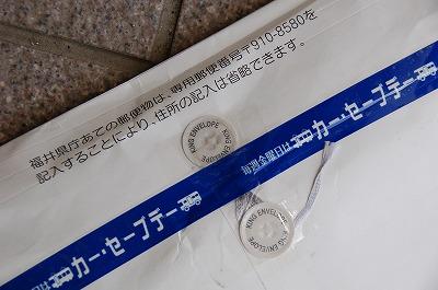 『福井バイコロジスト宣言』に参加しました01