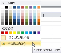 excel2010で旧カラーパレットを表示してくれるアドインはありがたい01
