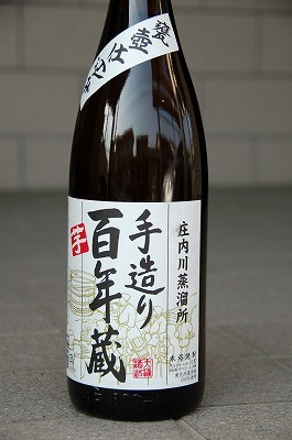 焼酎:手造り百年蔵 芋