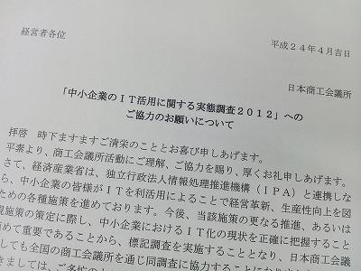 鯖江商工会議所さまから『中小企業のIT活用に関する調査実態2012』というアンケートを預かる01