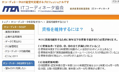 ITコーディネータの資格更新申請も終了。