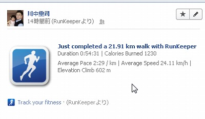 RunkeeperからTwitter・Facebookへの自動投稿を設定する01