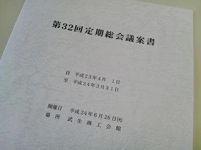 議案書を見て税理士業務が満20年以上であることを知りました。01
