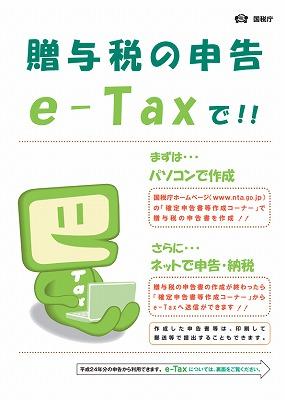 贈与税の電子申告が出来るようになる際に添付書類も電子送信出来るようになって欲しい