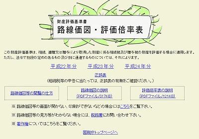 2012年分(1月1日現在)の路線価が公開される。