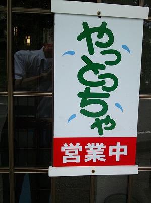 やっとっちゃ、とは富山弁でやってますよ(営業中ですよ)という意味。01