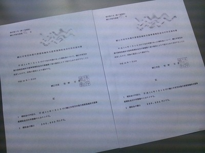 鯖江市から届いた2枚の書類は30万円の補助金の交付決定通知書でした