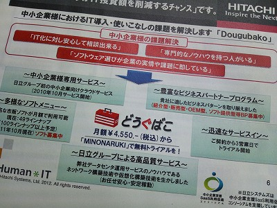 日立システムズさんの「Dougubako(どうぐばこ)」は社内システムをsaas化してくれる仕組みと考えると分かり易そう