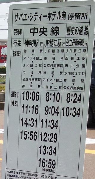 サバエシティーホテル前のバス停は2つあるのだろうか?(トラブルもまた楽し)01