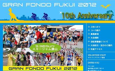 グランフォンド福井2012にエントリー完了01