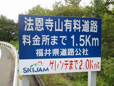 グランフォンド福井のゴールは実質この看板のところだと認識した坂道01