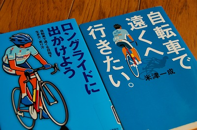 『自転車で遠くへ行きたい。』という書籍がまたまた琴線に響いて。